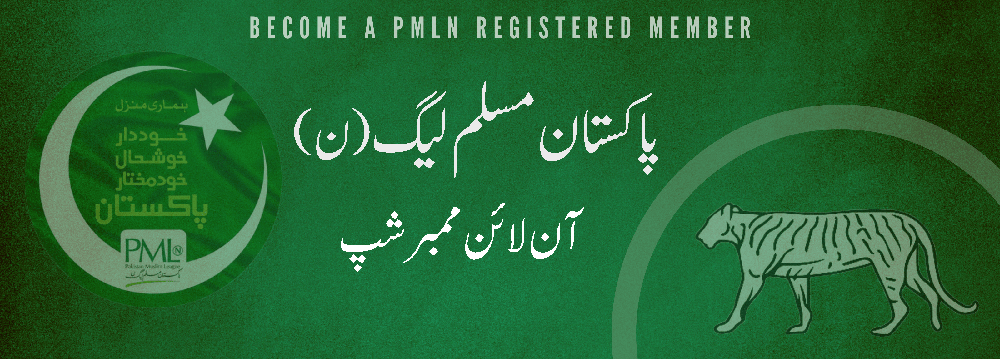 PMLN Youth Wing Pakistan